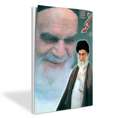 ماهنامه فکه - شماره ۲۳ - اردیبهشت و خرداد ۸۰