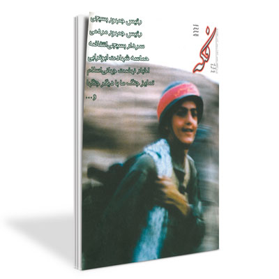 ماهنامه فکه - شماره ۲۵ - شهریور و مهر ۸۰