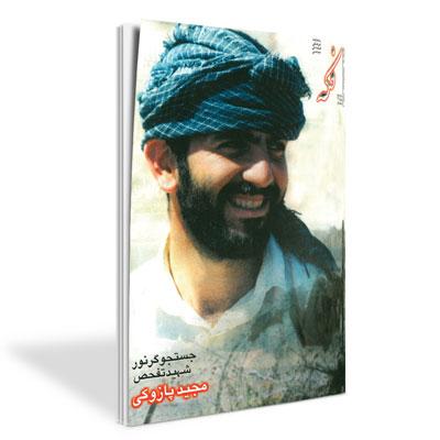 ماهنامه فکه - شماره ۲۶ - آبان و آذر ۸۰