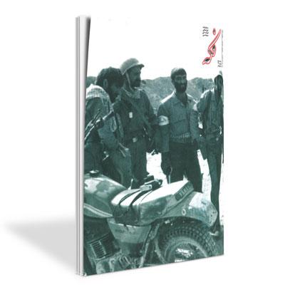 ماهنامه فکه - شماره ۲۷ - دی ۸۰