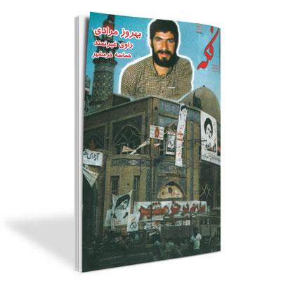 ماهنامه فکه - شماره ۲۹ - خرداد ۸۱