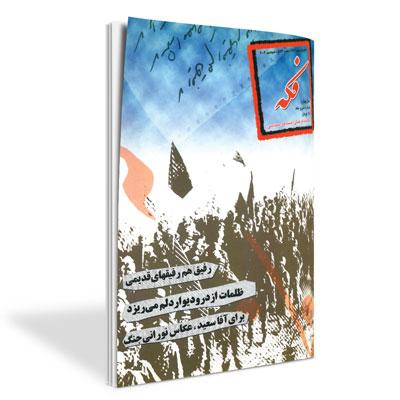 ماهنامه فکه - شماره ۳۱ - شهریور و مهر ۸۱