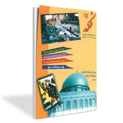 ماهنامه فکه - شماره ۳۲ - آبان و آذر ۸۱