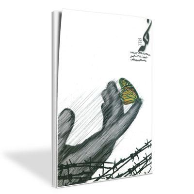 ماهنامه فکه - شماره ۳۴ (ویژهنامه سالگرد پیروزی انقلاب) - بهمن ۸۱
