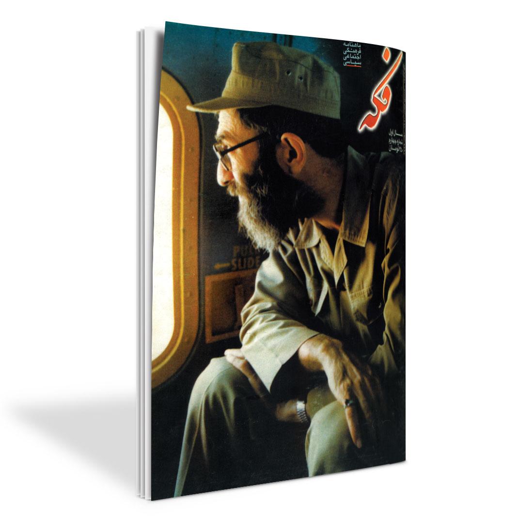 ماهنامه فکه - شماره ۴ (ویژهنامه یادمان هفته دفاع مقدس) - مهر ۷۸