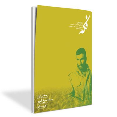 ماهنامه فکه - شماره ۴۰ - دی ۸۳