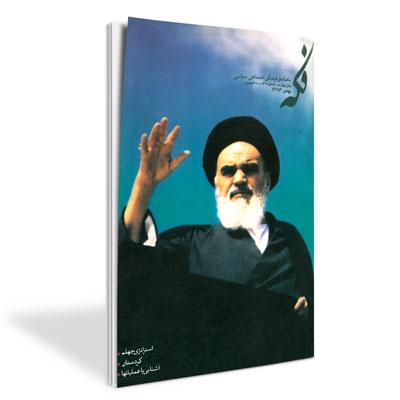 ماهنامه فکه - شماره ۴۱ - بهمن ۸۳