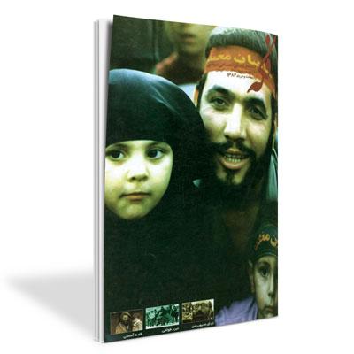 ماهنامه فکه - شماره ۴۳ - اردیبهشت و خرداد ۸۴