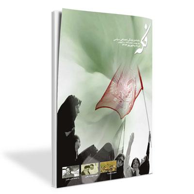 ماهنامه فکه - شماره ۴۵ - مرداد و شهریور ۸۴