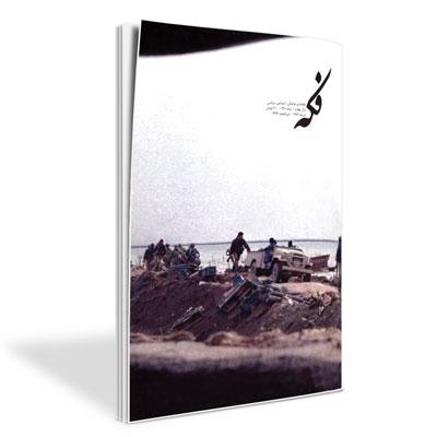 ماهنامه فکه - شماره ۴۶ - دی ۸۴