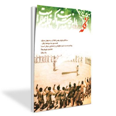 ماهنامه فکه - شماره ۴۷ - بهمن ۸۴