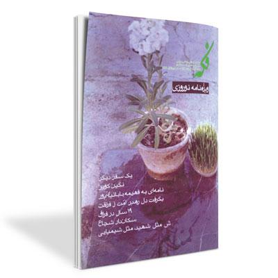 ماهنامه فکه - شماره ۴۸ - اسفند ۸۴ و فروردین ۸۵
