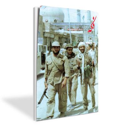 ماهنامه فکه - شماره ۴۹ - اردیبهشت و خرداد ۸۵