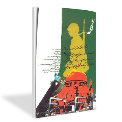 ماهنامه فکه - شماره ۵۳ - مهر و آبان ۸۵