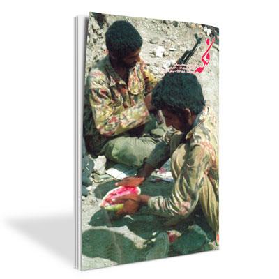 ماهنامه فکه - شماره ۵۴ - اردیبهشت و خرداد ۸۶