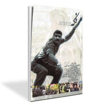 ماهنامه فکه - شماره ۵۷ - شهریور و مهر ۸۶