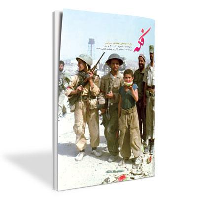 ماهنامه فکه - شماره ۶۱ - خرداد ۸۷