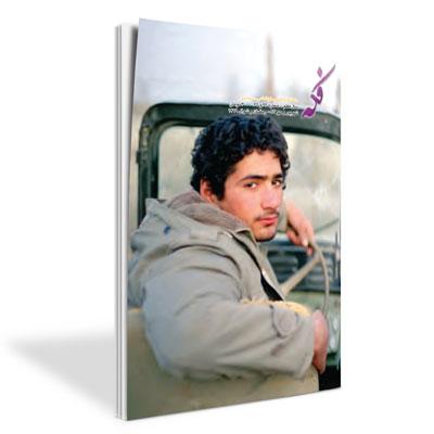 ماهنامه فکه - شماره ۶۴ و ۶۵ - شهریور و مهر ۸۷
