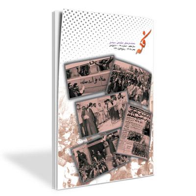 ماهنامه فکه - شماره ۶۹ - بهمن ۸۷
