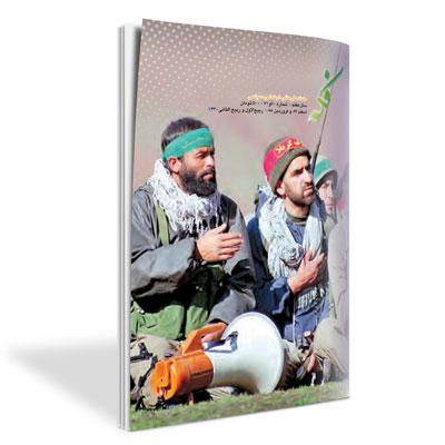 ماهنامه فکه - شماره ۷۰ و ۷۱ - اسفند ۸۷ و فروردین ۸۸