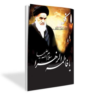 ماهنامه فکه - شماره ۷۳ - خرداد ۸۸