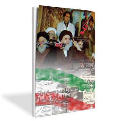 ماهنامه فکه - شماره ۸۱ - بهمن ۸۸