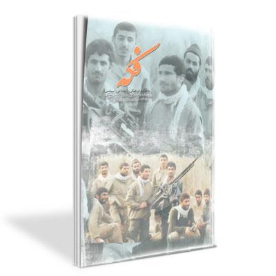 ماهنامه فکه - ویژهنامه تیپ امام حسن مجتبی علیه السلام - اسفند ۸۹