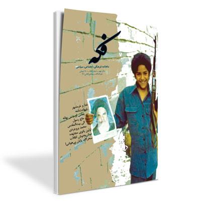 ماهنامه فکه - شماره ۸۵ - خرداد ۸۹