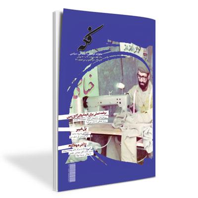 ماهنامه فکه - شماره ۹۰ - آبان ۸۹