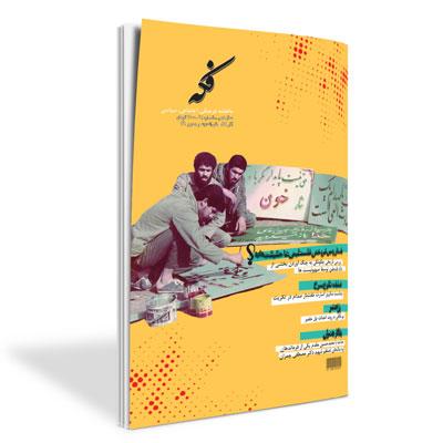 ماهنامه فکه - شماره ۹۱ - آذر ۸۹