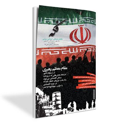 ماهنامه فکه - شماره ۹۶ - اردیبهشت ۹۰