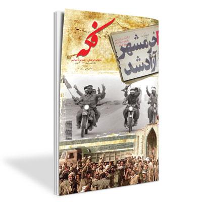 ماهنامه فکه - شماره ۹۷ - خرداد ۹۰