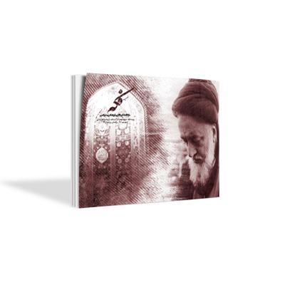 ویژه نامه شهید محراب آیتالله سیداسدالله مدنی - شهریور۹۰
