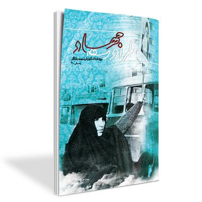 ویژه نامه طراوت جهاد۲ - کنگره زنان و شهید و ایثارگر - زمستان۹۱