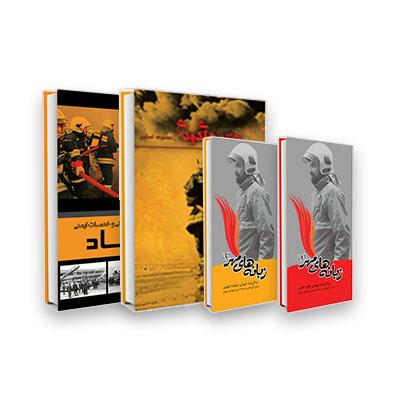 بسته پیشنهادی کتابهای آتشنشانی
