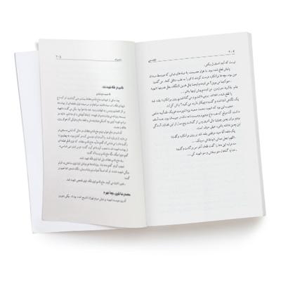 کتاب تفحص
