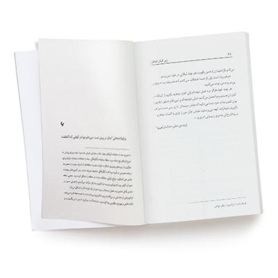 کتاب زیر غبار خاطره