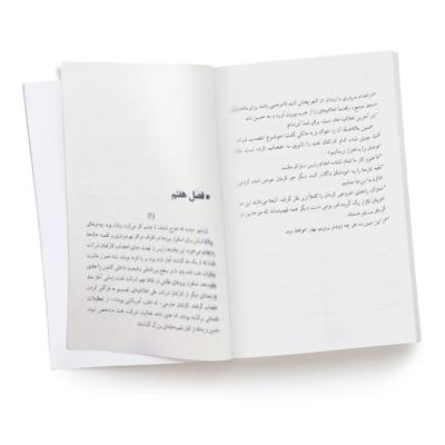 کتاب سفر سرخ