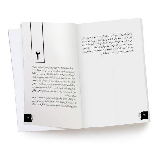 کتاب جنگ قبل از جنگ
