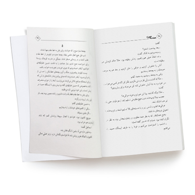 کتاب حماسه هویزه