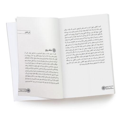 کتاب میزبان جبههها