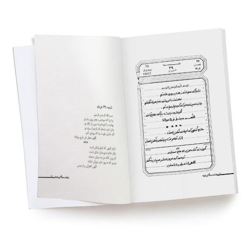 کتاب یادداشتهای فرمانده
