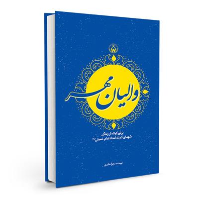 کتاب والیان مهر