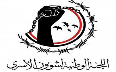 ۱۱ اسیر دیگر ارتش و کمیتههای مردمی یمن آزاد شدند