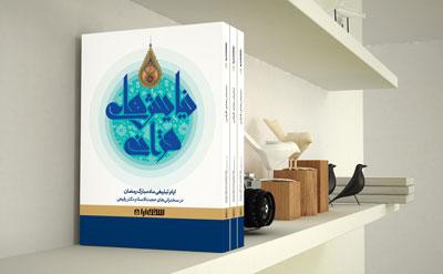 کتاب نیایشهای قرآنی وارد بازار کتاب شد.