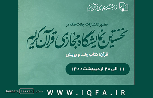 حضور انتشارات جنات فکه در نخستین نمایشگاه مجازی قرآن کریم