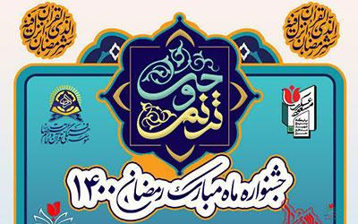 برنامه «جشنواره ماه مبارک رمضان ۱۴۰۰» در یادمان شهدای گمنام محله ابوذر