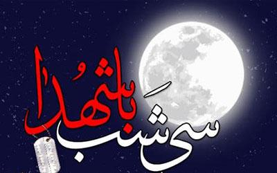۳۰ شب با شهدا در شبهای ماه رمضان