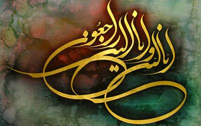 مادر شهیدان «شریفکاظمی» آسمانی شد