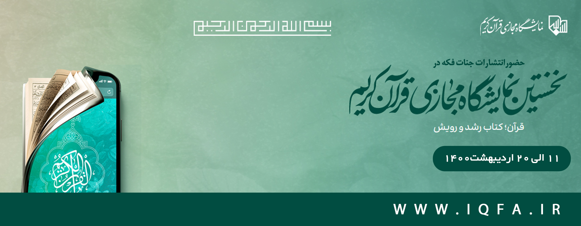 نمایشگاه مجازی قرآن کریم